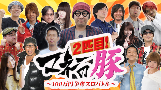 マネーの豚 2匹目 ~100万円争奪スロバトル~の動画 - マネーのカマ豚