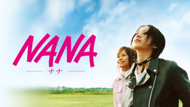 NANA −ナナ− 動画