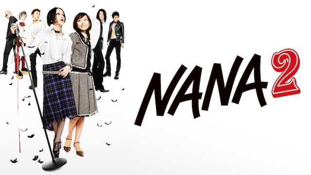 NANA 2 −ナナ−の動画 - NANA −ナナ−
