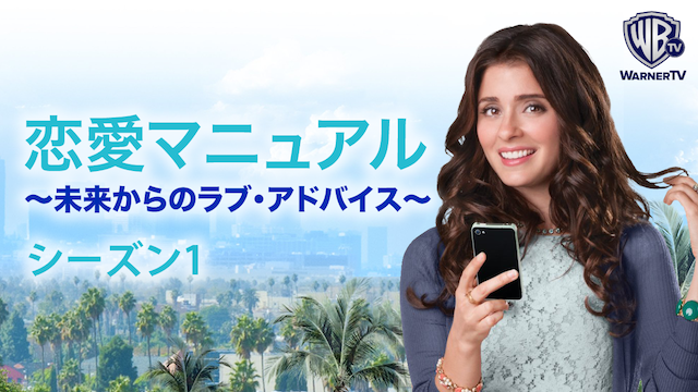 恋愛マニュアル ~未来からのラブ・アドバイス~ シーズン1 動画
