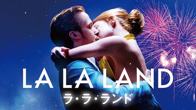 【映画】ラ・ラ・ランドのレビュー・予告・あらすじ