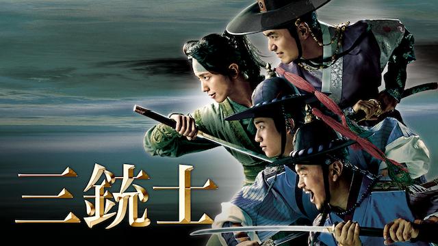 三銃士(2014) 動画