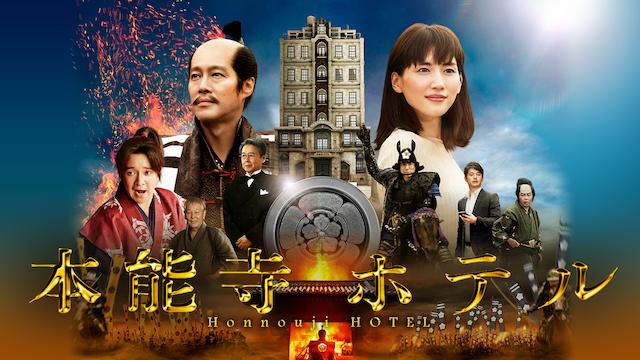 【映画】本能寺ホテルのレビュー・予告・あらすじ