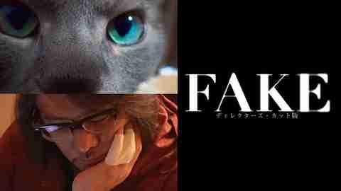 【映画 邦画 おすすめ】FAKE