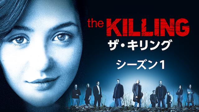 THE KILLING/キリング シーズン1の動画 - THE KILLING/キリング シーズン3