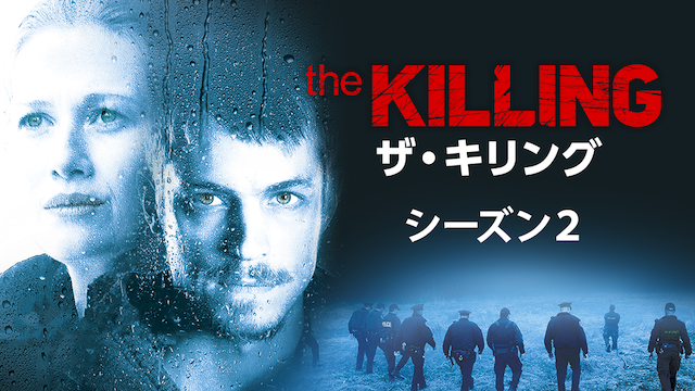 THE KILLING/キリング シーズン2の動画 - THE KILLING/キリング シーズン3
