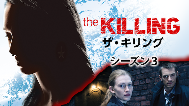 THE KILLING/キリング シーズン3 動画