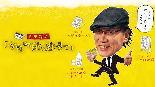 吉田類の「今宵、ほろ酔い酒場で」 動画