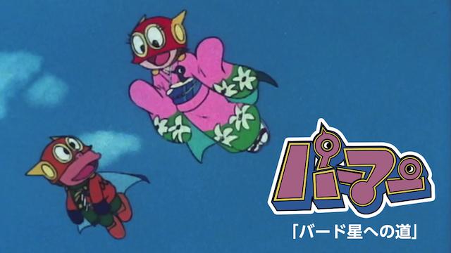 パーマン バード星への道 動画