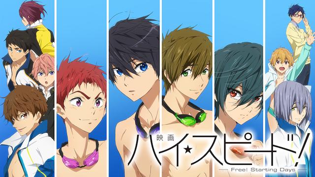 映画 ハイ☆スピード!- Free! Staring Days -の動画 - Free!