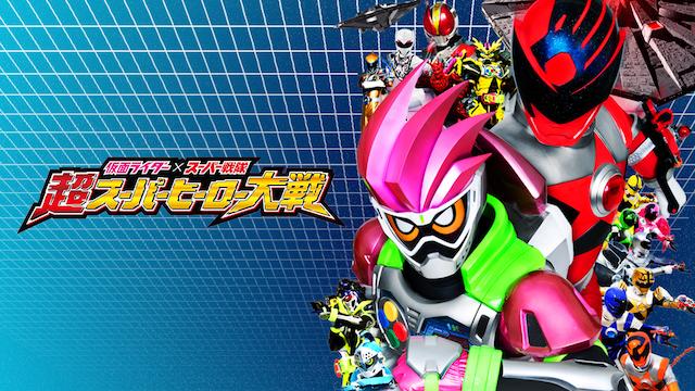 仮面ライダー×スーパー戦隊 超スーパーヒーロー大戦  動画