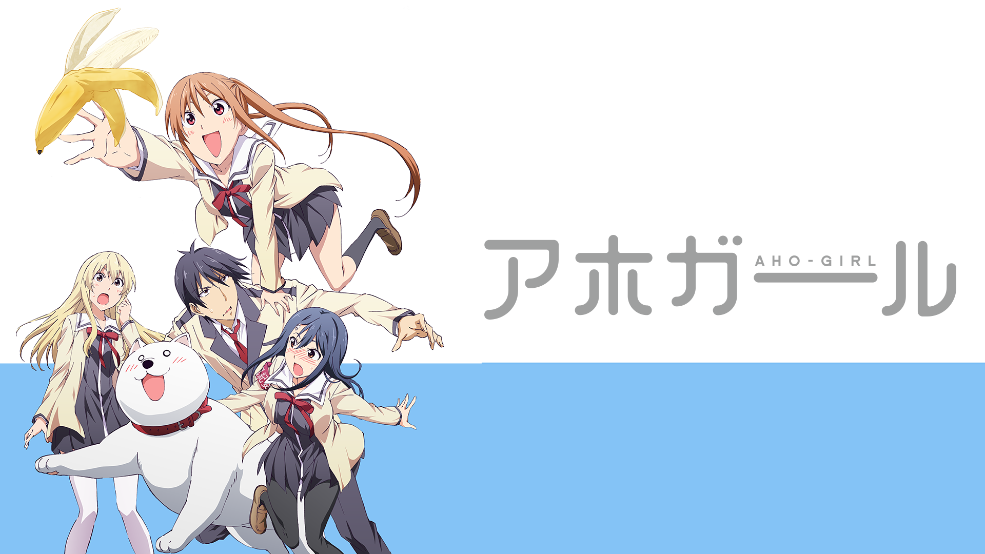 【アニメ】アホガールのレビュー・予告・あらすじ