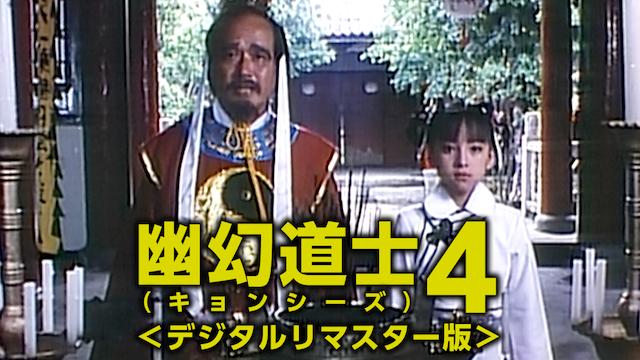 幽幻道士(キョンシーズ)4の動画 - 霊幻道士 こちらキョンシー退治局