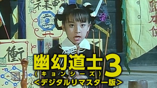 幽幻道士(キョンシーズ)3の動画 - 霊幻道士 こちらキョンシー退治局