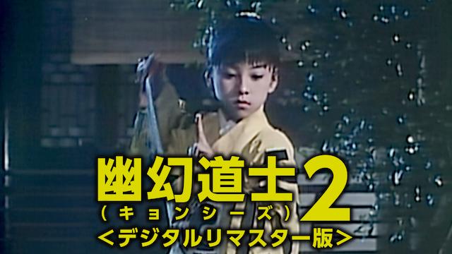 幽幻道士(キョンシーズ)2の動画 - 霊幻道士 こちらキョンシー退治局