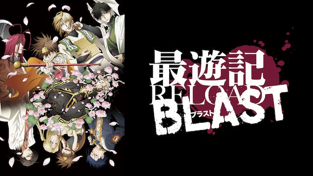 【アニメ】最遊記RELOAD BLASTのレビュー・予告・あらすじ