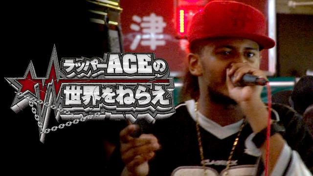 """ラッパー""""ACE""""の世界をねらえ 動画"""