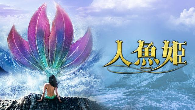 人魚姫 動画