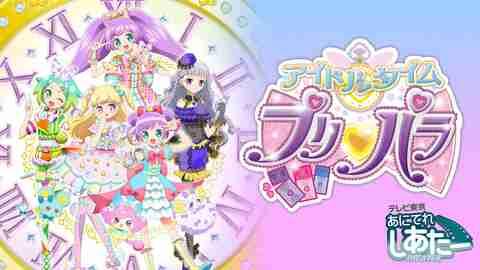 【TVアニメ】アイドルタイムプリパラ