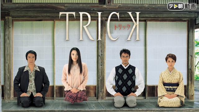TRICK トリック3の動画 - TRICK トリック新作スペシャル
