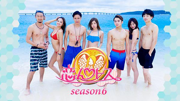 恋んトス シーズン6の動画 - 恋んトス シーズン7