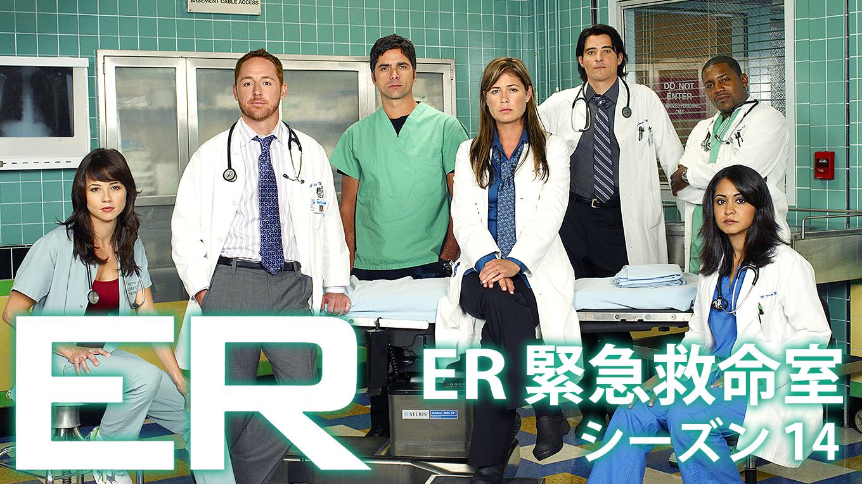 ER緊急救命室 シーズン14の動画 - ER緊急救命室 シーズン11