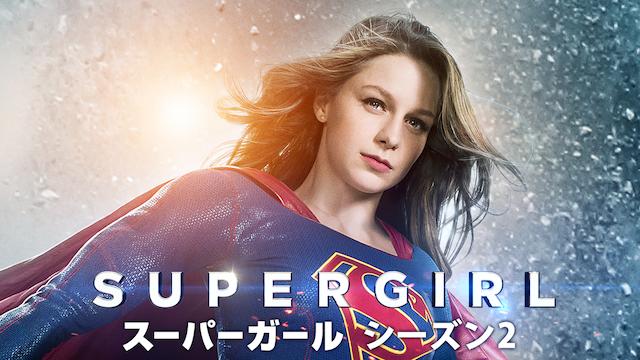 SUPERGIRL/スーパーガール シーズン2 動画