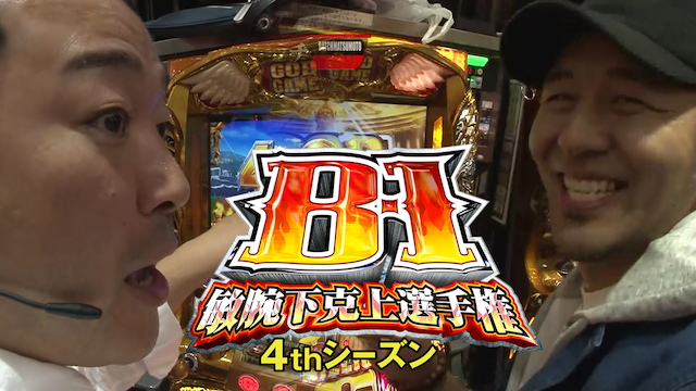 B-1 敏腕下克上選手権 第4回大会 動画