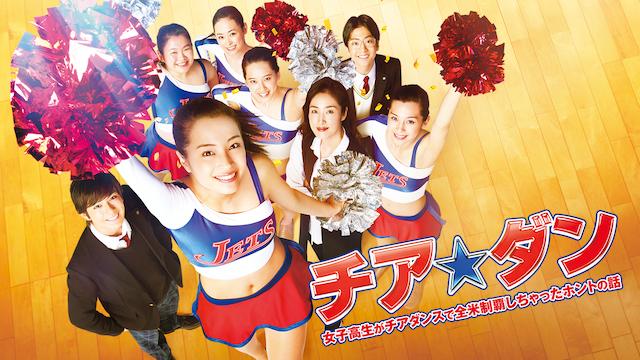 チア☆ダン 女子高生がチアダンスで全米制覇しちゃったホントの話 動画