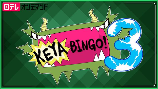 KEYABINGO! シーズン3の動画 - 全力! 日向坂46バラエティー HINABINGO! シーズン2