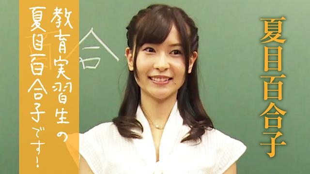 夏目百合子 教育実習生の夏目百合子です! 動画