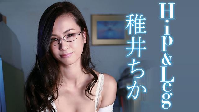 稚井ちか Hip&Leg 動画