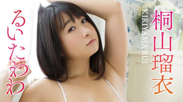 桐山瑠衣 るいたわわ 動画