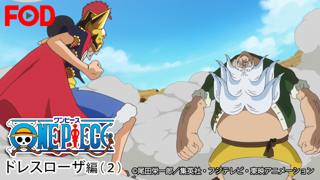 ONE PIECE ワンピース 17thシーズン ドレスローザ編(2) | 無料動画