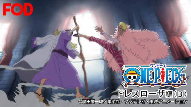 ONE PIECE ワンピース 17thシーズン ドレスローザ編(3)  | 無料動画
