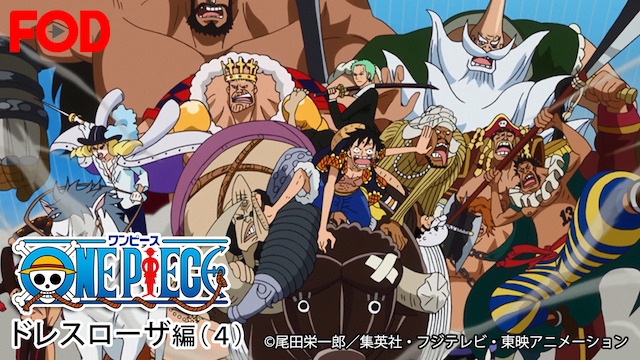ONE PIECE ワンピース 17thシーズン ドレスローザ編(4) | 無料動画