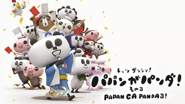 パパンがパンダ! その3の動画 - パパンがパンダ! その2