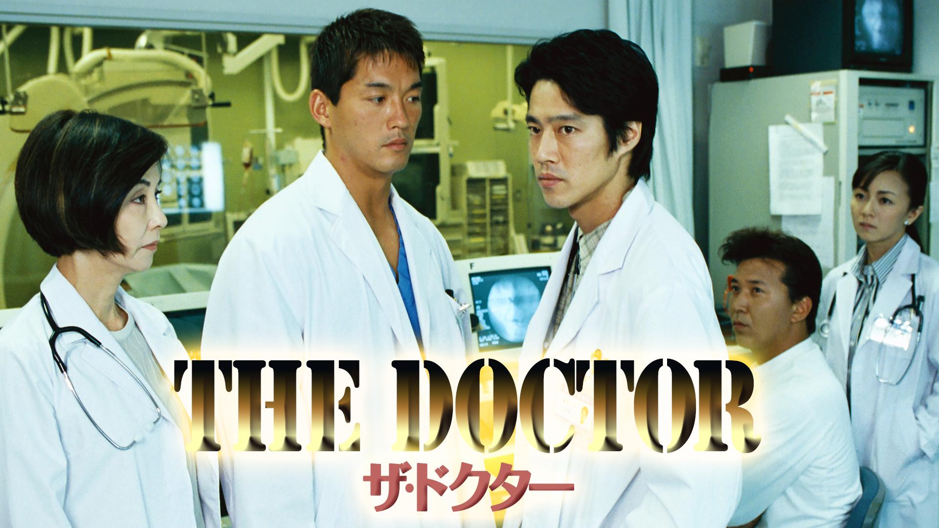 ザ・ドクター 動画