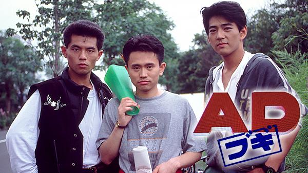 ADブギの動画 - AD・リターンズ