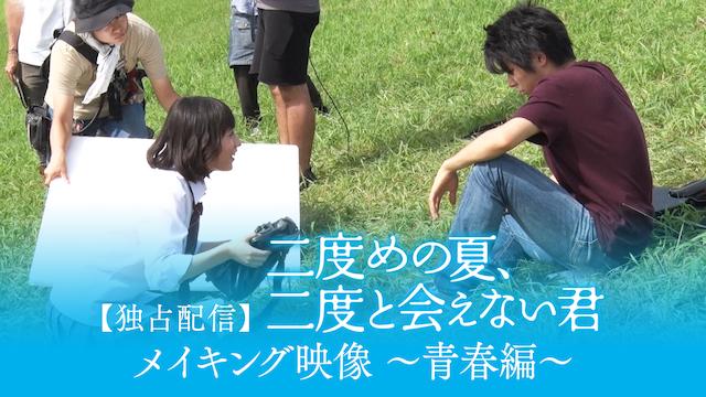 二度めの夏、二度と会えない君 メイキング映像 ~青春編~ 動画