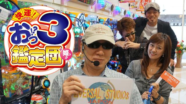 パチマガ おっ!?サン鑑定団+姫っ!!の動画 - 年末スペシャル パチマガ GIGAWARS 超 クイズ王決定戦