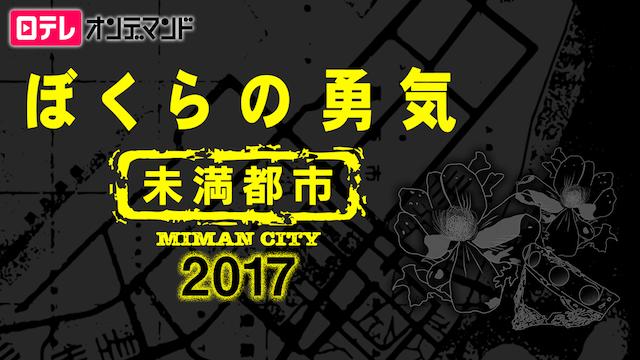 ぼくらの勇気 ~未満都市 2017 動画