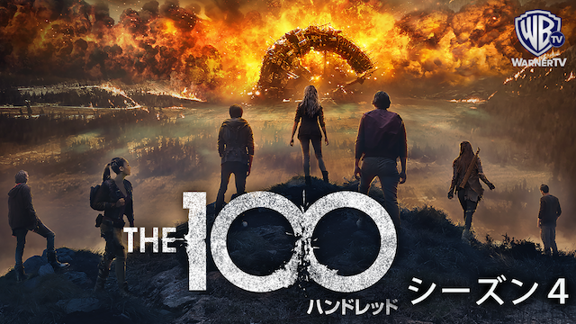 The 100/ハンドレッド シーズン4 動画