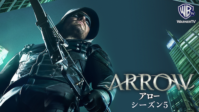ARROW(アロー) シーズン5 動画