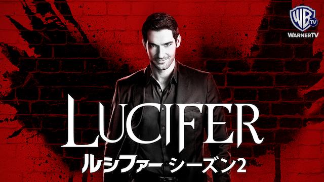 LUCIFER/ルシファー シーズン2 動画