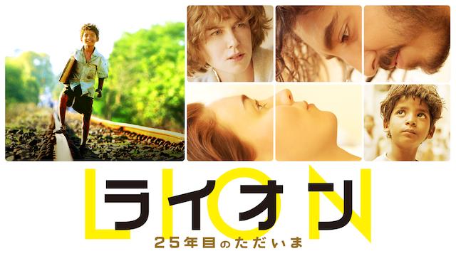 LION/ライオン 〜25年目のただいま〜 動画