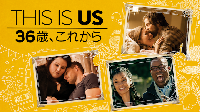 THIS IS US/ディス・イズ・アス 36歳、これから 動画