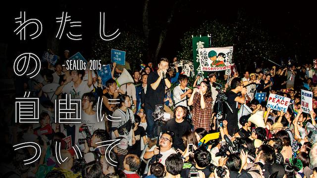 わたしの自由について ~SEALDs 2015~ 動画