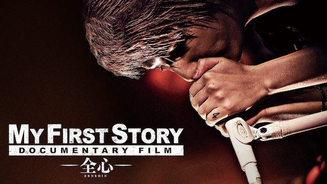 MY FIRST STORY DOCUMENTARY FILM ―全心― 動画