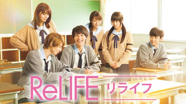 映画 ReLIFE(リライフ) 動画